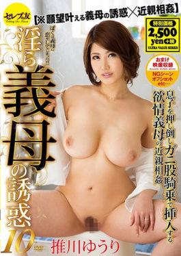 CEAD-233 - Temptation Of Nymphal Mother-in-law 10 Hirakawa Yuuri - Serebu No Tomo
