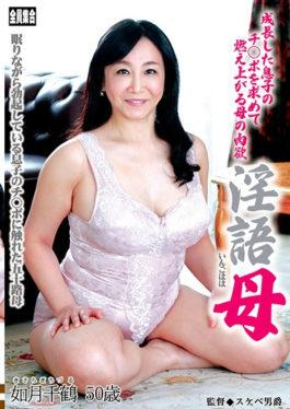 TANK-24 - Mother Lustful Mother Fucking Up Seeking A Growing Son  Chizuru Kisaragi - Senta-birejji