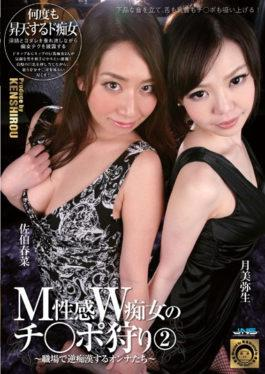 DJSK-037 - Onna Tachi To Reverse Molester 2 To Workplace Chi Po Hunting Of Erogenous M W Slut - Janesu