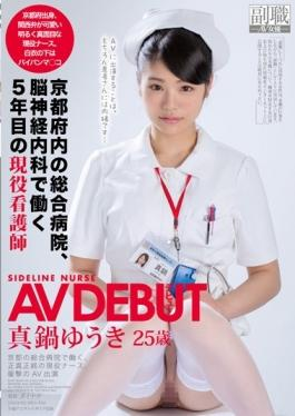 SDSI-042 - General Hospital In Kyoto Prefecture, Active Duty Nurse Yuki Manabe 25-year-old AV Debut Of Five Years To Work In The Cranial Nerve Internal Medicine - SOD Create
