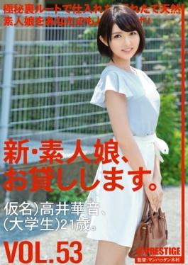 CHN-113 - New Amateur Daughter, And Then Lend You. VOL.53 - Prestige