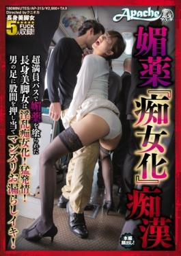 AP-315 - Aphrodisiac Slut Of Molester - Apache (Demand)