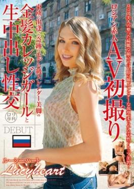 LOL-116 - Russian Amateur AVs First Take Blonde College Girl And Cum Fuck Of Model Class Slender Legs Of The Miracle That Was Met In Eastern Europe Lucyheart - GLAYz
