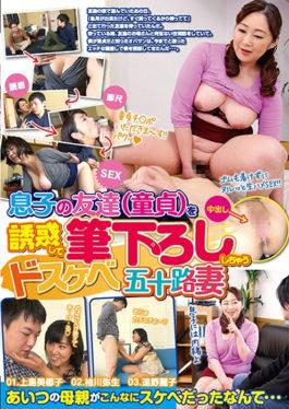GOJU-023 - Dirty Little Age Fifty Wife To Lure The Son Of A Friend virgin Would Be Down Brush - Isojin