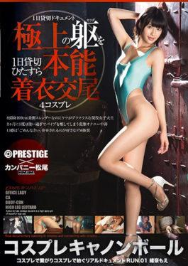 PXH-001 - Cosplay Cannonball RUN.01 High Stature × Masturbation Addiction X Active Female College Student × Erokos Monona - Prestige