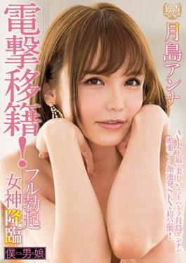 BOKD-100 - Dengeki Transfer!Full Erection Goddess Coming Down Tsukishima Anna - K.M.Produce