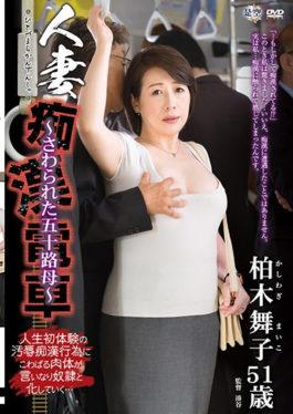 IRO-26 - Married Wife Molested Train   Mr. Sawasaki 50th Mother   Maiko Kashiwagi - Senta-birejji
