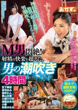 OKAX-292 - M Men Aged!A Man Squirting Beyond The Pleasure Of Ejaculation 4 Hours - K.M.Produce