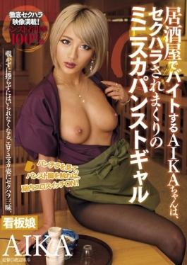 TAAK-003 - AIKA Chan Byte In Taverns, Mini Skirt Pantyhose Gal Of Rolling Up The Sexual Harassment - Avs