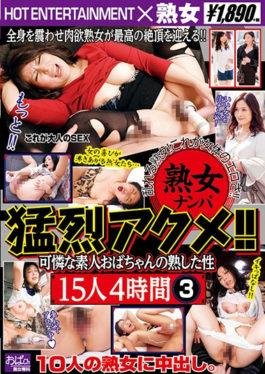 SHE-492 - MILF Nanpa Furious Acme! !Pretty Amateur Aunt Ripe Sex 15 People 4 Hours 3 - Hot Entertainment