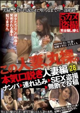 KKJ-049 - Serious (Seriously) Advances Married Woman Knitting 28 Nampa → Tsurekomi → SEX Voyeur → Without Permission In The Post - Prestige