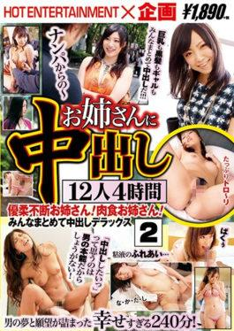 SHE-494 - 12 Senior Cum Out Into Your Sister 4 Hours Indecisive Sister!Meat Eclipse Sister!Everyone Gathers Cum Shot And Deluxe 2 - Hot Entertainment