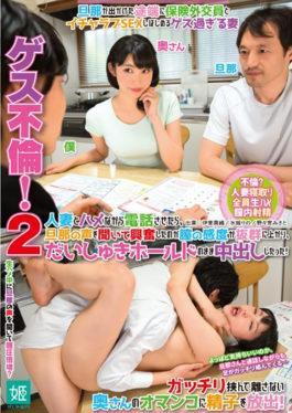 KAGP-028 - Guessing Affair!With Two Married Women Calling While Squirting,I Was Excited By Listening To My Husband Voice Or The Sensitivity Of The Vagina Came Out Pretty,I Did It Inside Out With A Tai-chi Hold! - Kaguya Hime Pt / Mousozoku