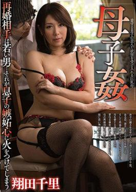 GVG-594 - Mother Child Intense Shiora Chisato - Glory Quest