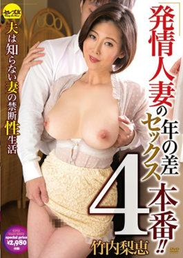 CESD-498 - The Difference Of Year Of Estratory Married Women Sex 4 Production! ! Rie Takeuchi - Serebu No Tomo