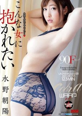 EKAI-014 - Mizuno Chaoyang Wants To Be Held By Such A Woman - Waap Entertainment