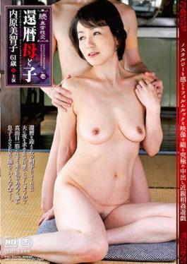 NMO-15 - Continuity · Abnormal Sexuality 60th Mother And Child Sonoichi Uchihara Michiko - Global Media Entertainment