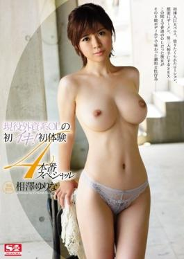 SNIS-593 - First Breath Active Foreign OL!First Experience 4 Production Special Aizawa Yurina - S1 NO.1 STYLE