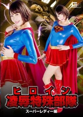 GHKO-99 - Heroine Insult Special Force Super Lady Hen Hashigashi Mako - Giga