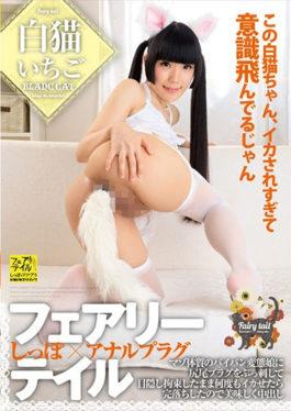HODV-21255 - Fairy Tail Tail X Anal Plug Masochistic Shaved Pussy Hentai Girl Stabbing The Tail Plug With A Tail Plug Stab And Keeping It Blindfolded Many Times When You Cut It Out,It Finished Falling Out Deliciously Inside The Cake - H.m.p