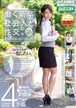 BAZX-095 - Working New Graduate With Sexual Intercourse.VOL.001 - K.M.Produce