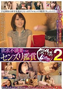 DOKS-346 - Oh, Drifting In Chestnut Flowers Smell Lose Reason, Lascivious Wife Who Had Gone With Suck.Of Frustration Wives Senzuri Appreciation Masterpiece Collection 2 4 Hours - Office K S