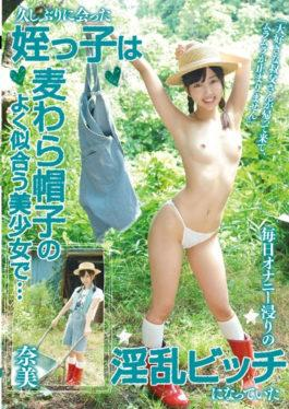 KTKB-013 - The Niece I Saw After A Long Time Is A Beautiful Girl Who Looks Good On A Straw Hat … It Became A Nymphomanic Bitch Of Drowning Masturbation Every Day - Kichikkusu / Mousou Zoku