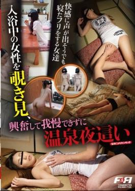 FAA-092 - Peep Women In Bathing, Hot Springs Can Not Put Up With Excitement Night Crawling - F & A