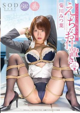 STAR-845 - Please Be Serious Punishment On Mizubaru Kikukawa With Lethargy At Doshi 6 Cosplay 4SEX - SOD Create