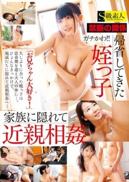 SAMA-968 - Incest Hidden Niece Family, Which Has Been Homecoming - S Kyuu Shirouto