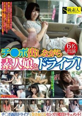 SABA-169 - Chi Po And Out While Amateur Daughter And Drive! - S Kyuu Shirouto