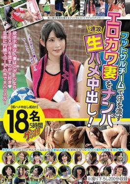 GETS-062 - Erokawa Wife Who Sweats With The Futsal Team Crawls Quickly Bastard Cum Shot!18 People 5 Hours - Prestige