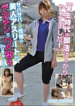 BLOR-063 - Student Was Doing Only Club!  Refreshment Personality Beauty Athletes Were Accidentally Fell Saddle In Big Penis. - Burokkori- / Mousou Zoku