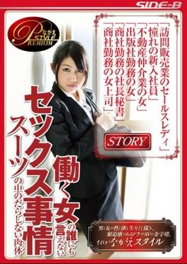 BNSPS-414 - Who Is Untidy In The Sex Circumstances Suit That Does Not Say Also Body Of Woman To Work - Nagae Sutairu