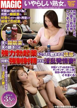TEM-059 - Sleeping Pills In Her Husband,A Husband  Wife To Seduce Her Husband S Powerful Erection Medicine Secretly And Tempt Her And Forcibly Ejaculate! - Prestige