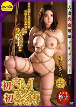 CETD-282 - First SM ×s First Bondage Married Woman Completely Destroyed Documents Akira Yanagi - Serebu No Tomo