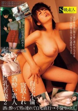 SAMA-986 - Thick Sex Of Home Affair Netora Been Bust 90cm Beyond Beautiful Wife That Is Tsurekon A Man In The House Before Coming Home Drunk Amateur Big Wife 2 Husband - S Kyuu Shirouto