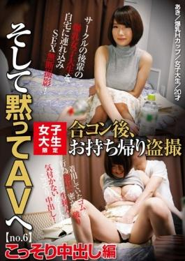 AKID-024 - After College Student Limited Joint Party, Takeaway Voyeur And Silently Out No.6 Middle Secretly To AV Hen Autumn / Big Tits H Cup / College Student / 20 Years Old - Omochikaeri / Mousozoku