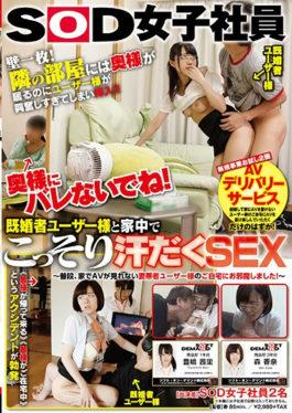 SDMU-687 - SOD Female Employee Do Not Get Bored By Your Wife!Secretly Sweaty In The House With Married Users SEX   I Usually Bothered At My House Of Married User Who Can Not See AV At Home!  - SOD Create