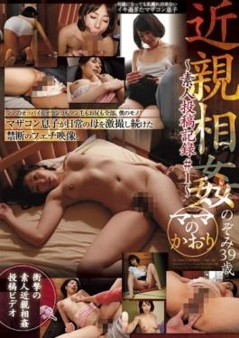 MAMM-001 - Incest – Amateur Post Record # 1 To Mom Smell Nozomi 39-year-old Nozomi Tanihara - Avs