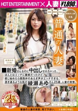 SHE-279 - It Had Been Pies Even Though Ordinary Married Newlyweds, Really Is But I Was Timid To Etch, Gasping Voice Of Once You Begin To Feel The Kansai Dialect Is Too Etch, Ayus 25-year-old Ayase Of Sheer Skin, Married Woman Of The Actual Situation. - Hot Entertainment