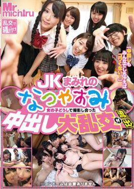 MIST-186 - Jack-covered Nakatsumasuma Cum Shot Gangbang Shot With Each Other Girls Flowing Out! - Mr.michiru