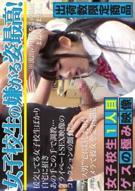 CMI-060 - Extremity Video School Girls First Person Of Guess - Prestige