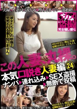 KKJ-045 - Serious (Seriously) Advances Married Woman Knitting 24 Nampa → Tsurekomi → SEX Voyeur → Without Permission In The Post - Prestige