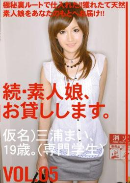 MAS-011 - Daughter Amateur,Continued,And Then Lend You.VOL.05 - Prestige