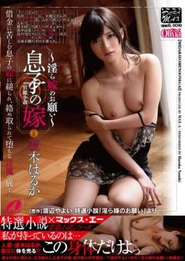 XVSR-123 - Haruka Ask Hagi Of The Daughter-in-law Indecent Daughter-in-law Of Functional Novel Son - MAX-A