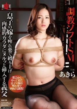 HBAD-308 - Father-in-law To Insert A Nuru To Sensual Body Tied Up Daughter-in-law In The Numbness Drugs Torture Soft SM Son Akira - Hibino