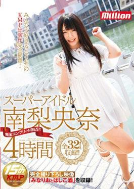 MKMP-189 - Super Idol Minami Rinaona Complete Complete BEST 4 Hours - K.M.Produce