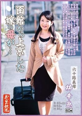 OFKU-028 - Daughter-in-law Of The Mother, Who Moved To Tokyo From Hakodate  Musoji Mother-in-law Yukie Lin - Star Paradise