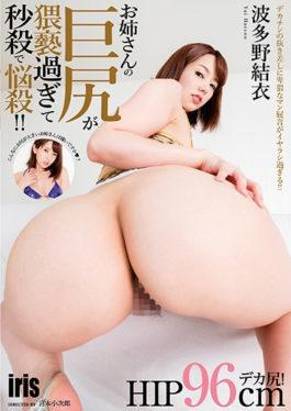 MMKZ-029 - My Sister Big Ass Is Too Obnoxious And Suicide By Second Killing! ! Yui Hatano - Marrion